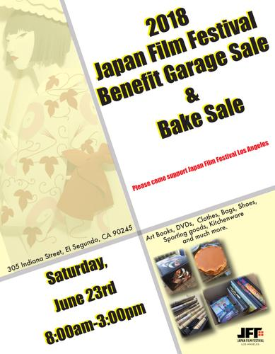 Garage and Bake Sale by  Japan Film Festival
