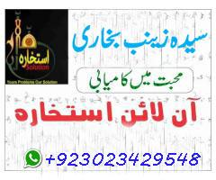 Divorce Problems Solutions wazifa for huband wife pyar mohabbat 00923023429548