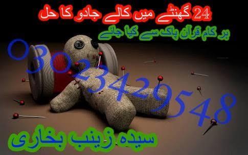 Relationship Problems Solution Lady Astrologer 00923023429548