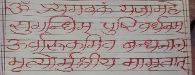 sagai todne ke liye upay +91-9529528500