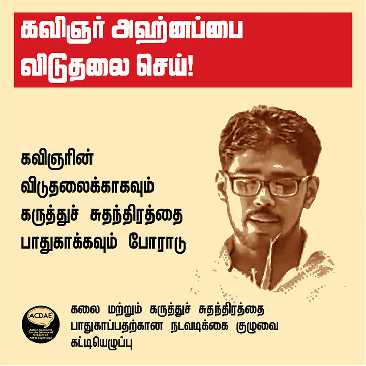 A picture of the young poet Ahnaf lang:Tamil