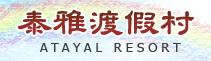 Atayal Resort logo