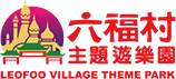 Logo of Leofoo Village Theme Park