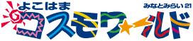 Logo of Yokohama Cosmoworld